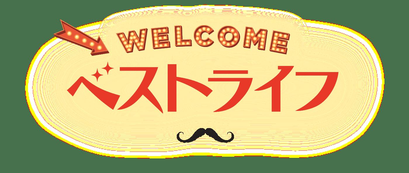 WELCOME ベストライフ