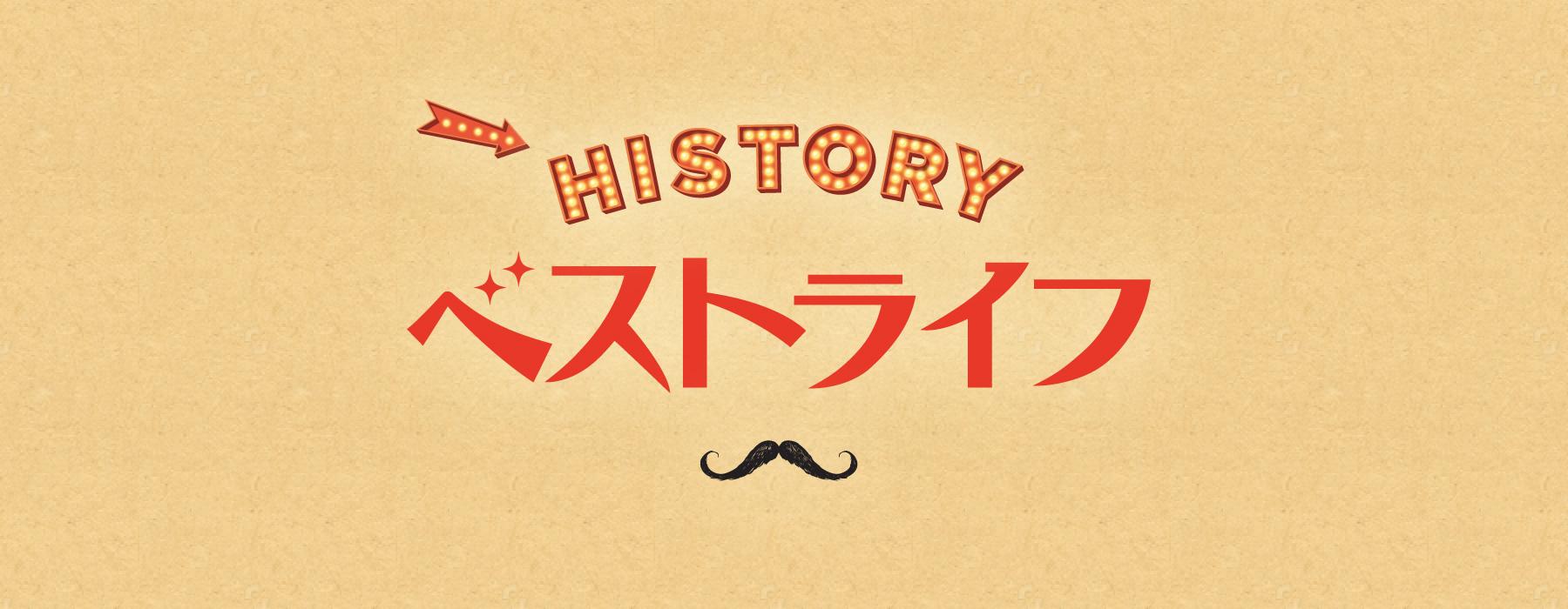 HISTORY ベストライフ